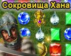 Сокровища Казанского Хана - три в ряд